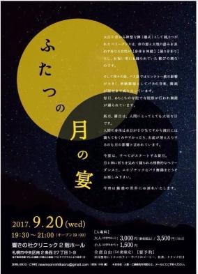 ベリーダンス 札幌 イベント アルテミス
